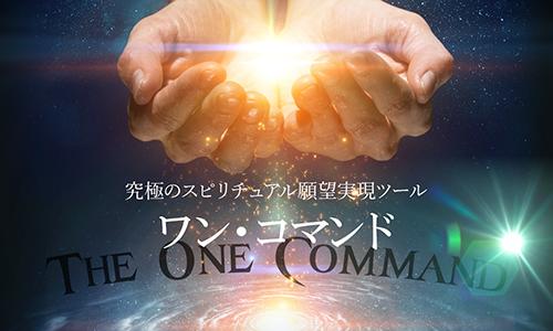 OneCommand-Japan-Voice