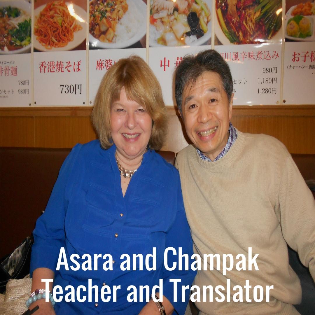 Asara and Champak Teacher and Translator